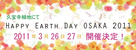 Happy-Earth-Day-OSAKA-2011.jpg